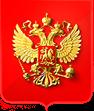 Леонид Эдуардович Слуцкий